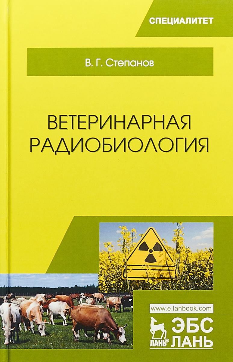 В. Г. Степанов Ветеринарная радиобиология