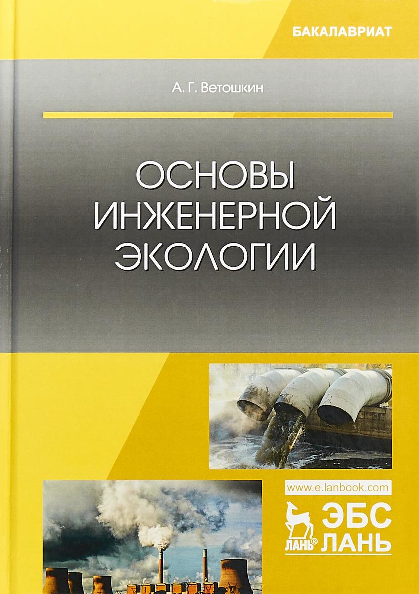 цена на А. Г. Ветошкин Основы инженерной экологии. Учебное пособие
