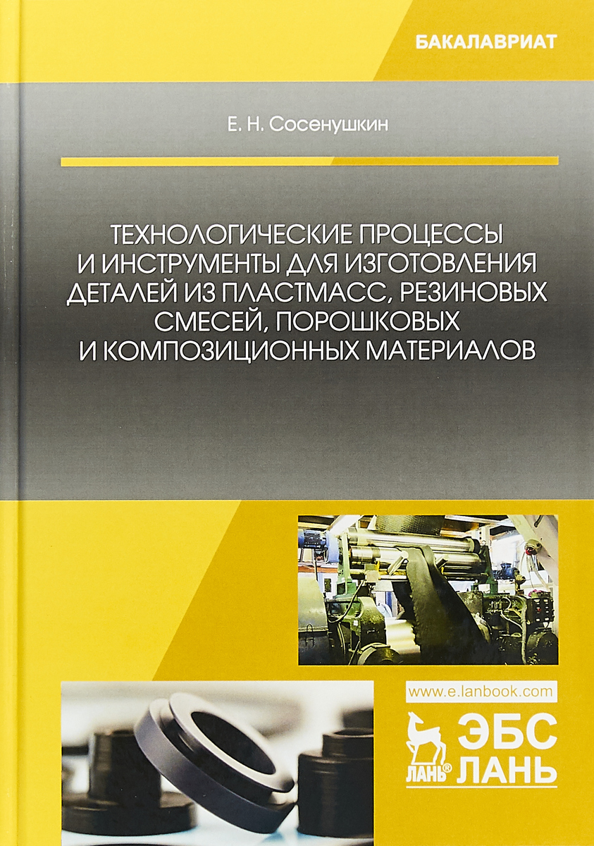 Е. Н. Сосенушкин Технологические процессы и инструменты для изготовления деталей из пластмасс, резиновых смесей, порошковых и композиционных материалов. Учебное пособие