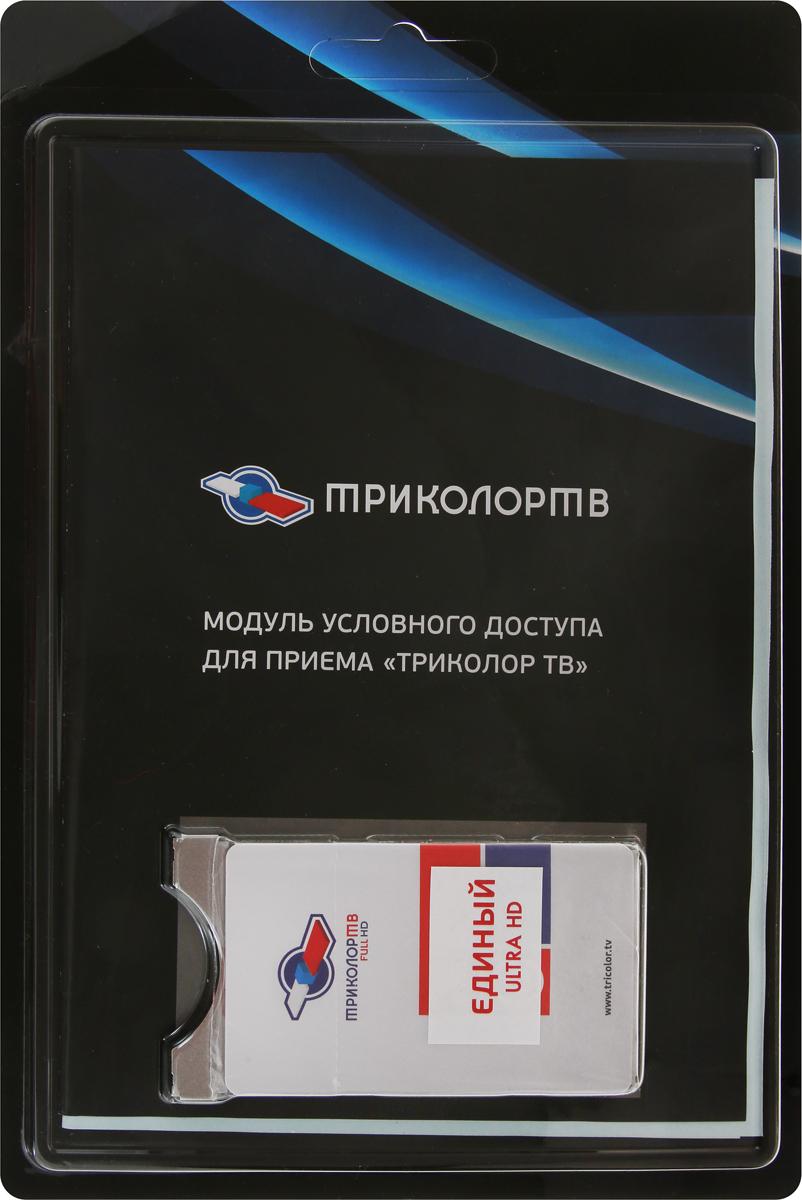 Триколор Единый Ultra HD модуль условного доступа со смарт-картой Европа модуль условного доступа со смарт картой триколор тв сибирь