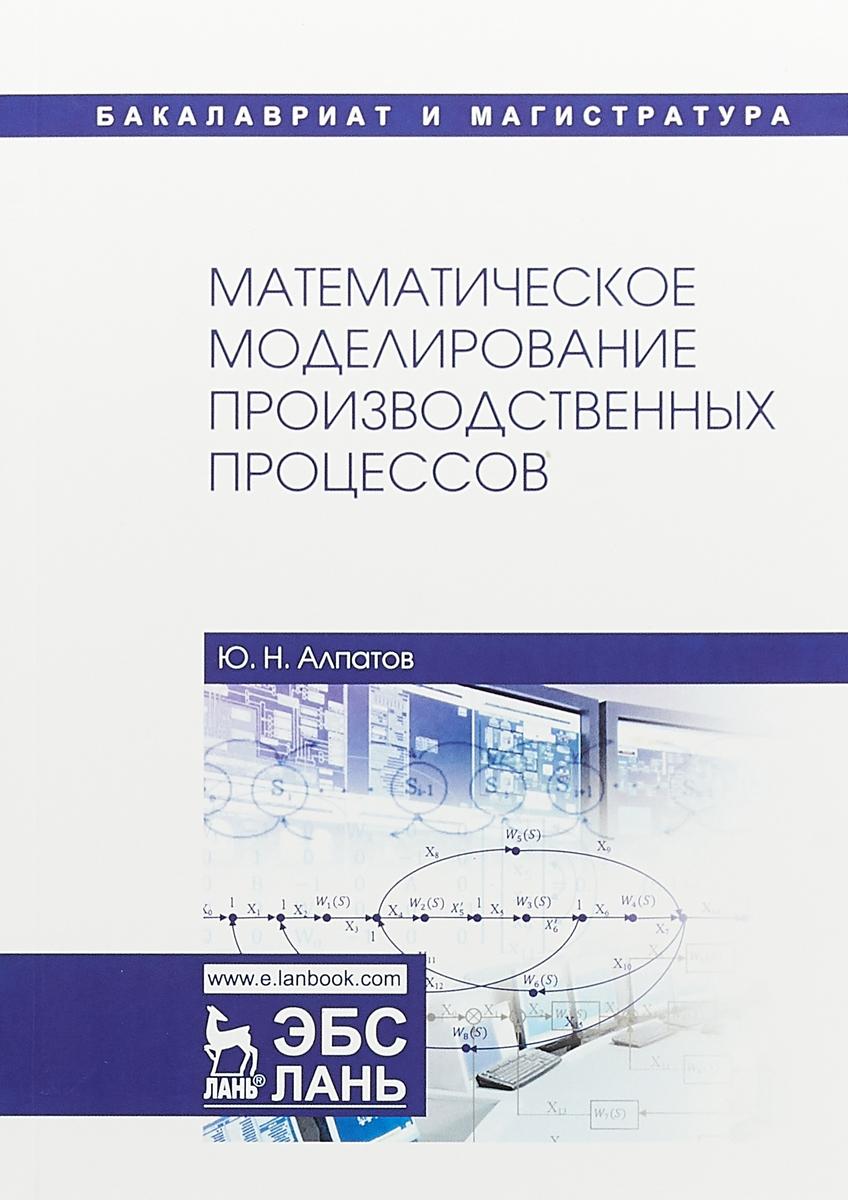Ю. Н. Алпатов Математическое моделирование производственных процессов. Учебное пособие в п морозов я с дымарский элементы теории управления гап математическое обеспечение