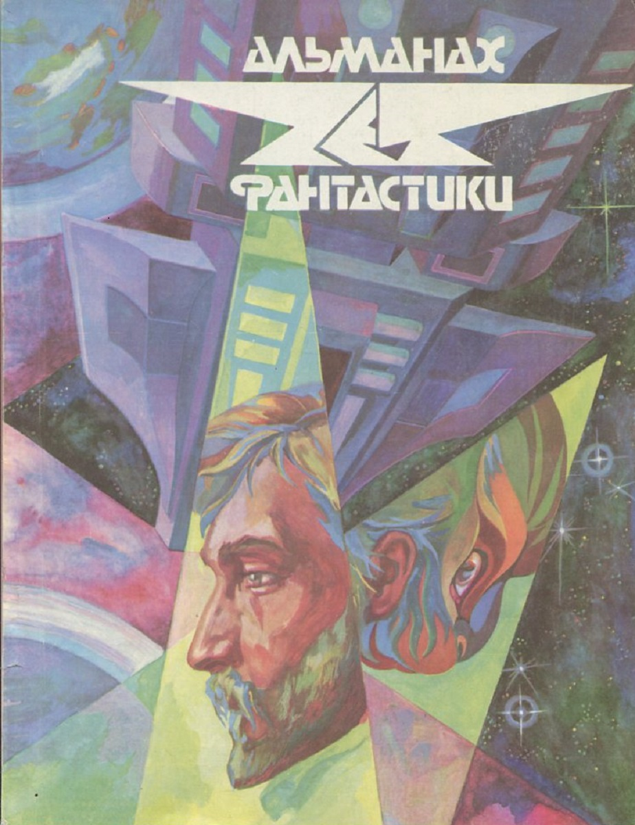 """Альманах фантастики """"Z.E.T."""". Февраль 1992"""
