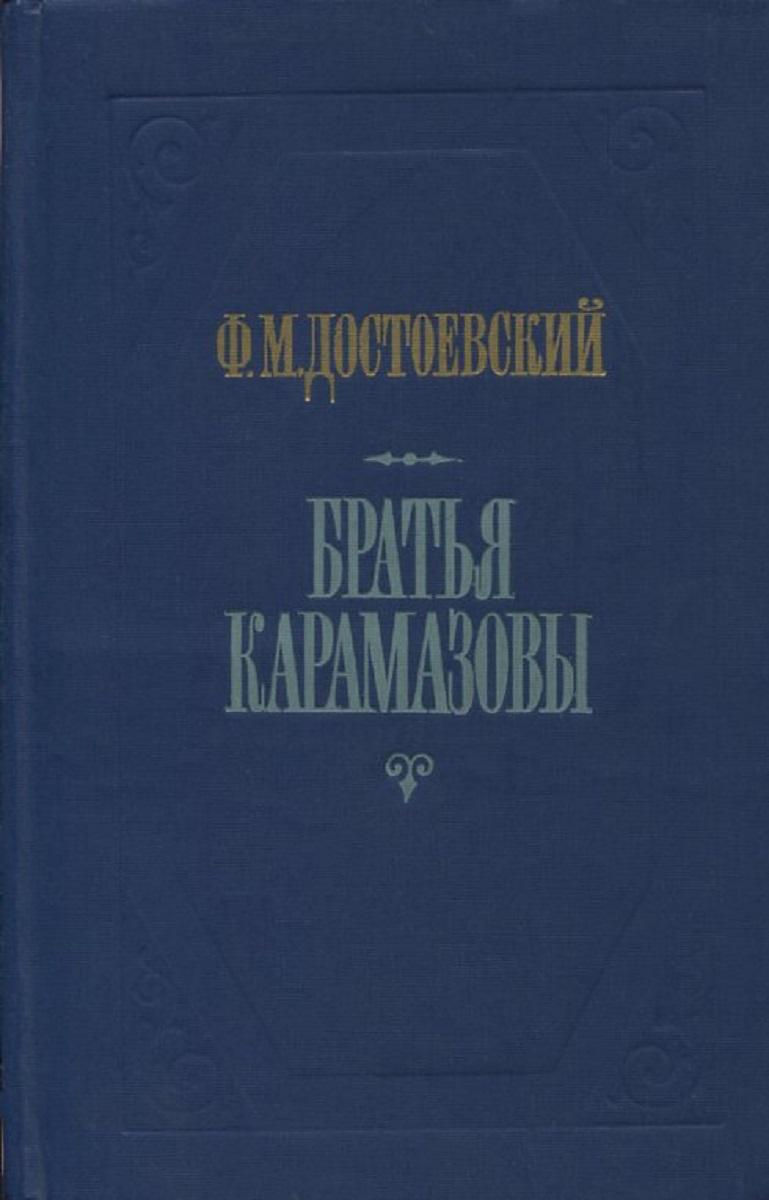 купить Ф.М. Достоевский Братья Карамазовы. В 2 книгах. Части 3 и 4 по цене 116 рублей