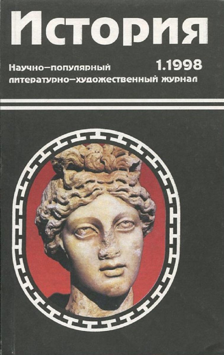 Журнал История. № 1, 1998 русский архив русский исторический журнал 2