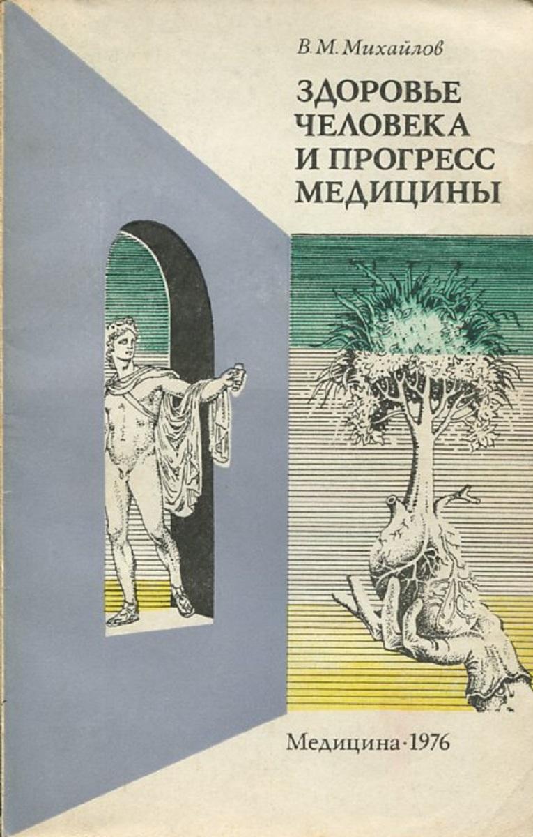 В.М. Михайлов Здоровье человека и прогресс медицины