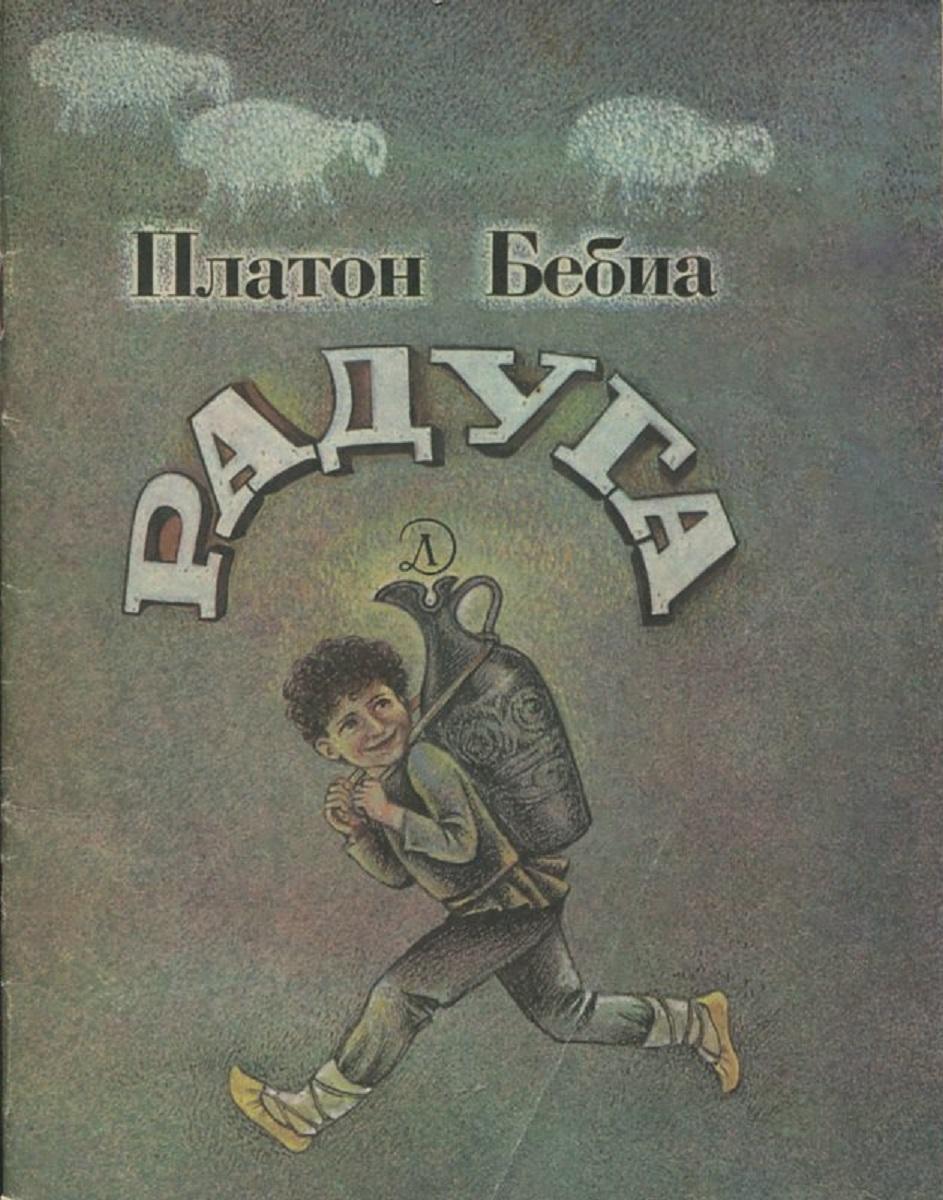 Платон Бебиа Радуга детская литература рассказы