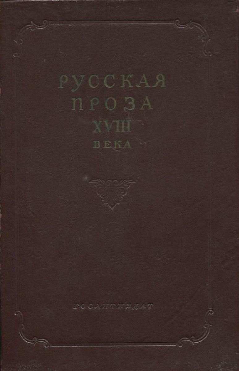 Русская проза XVIII века. Том 1 детская литература петровской эпохи