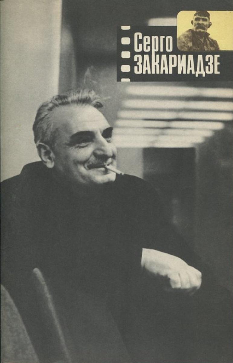 Кора Церетели Серго Закариадзе херман серго vihavald