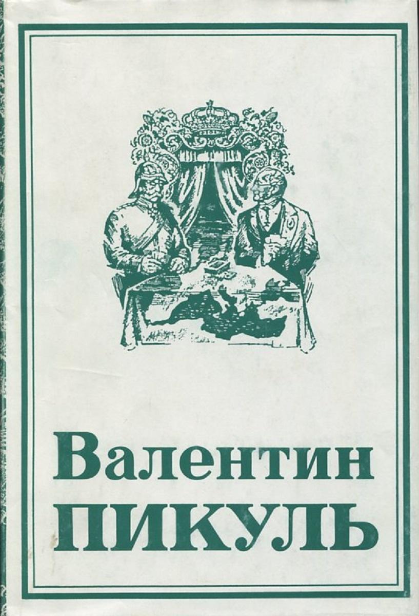 Валентин Пикуль Валентин Пикуль. Собрание сочинений. Том 17.