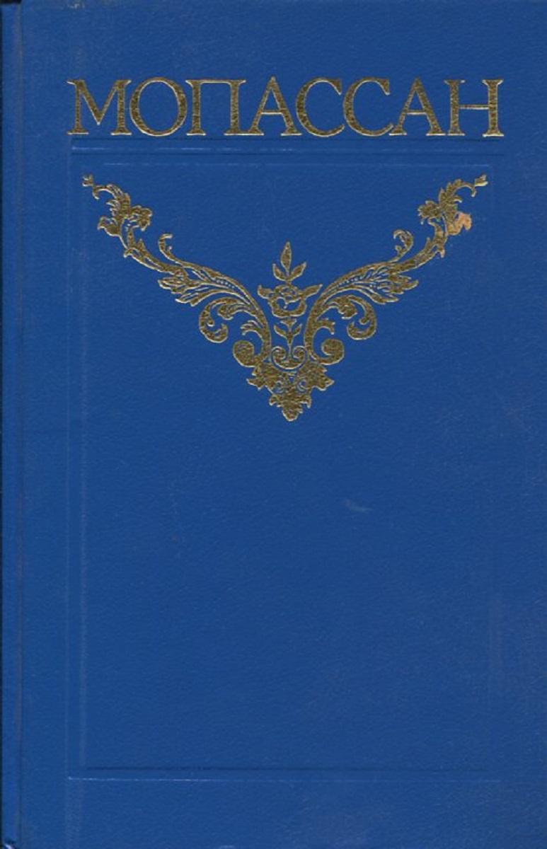 Ги де Мопассан Ги де Мопассан. Собрание сочинений в 12 томах. Том 3 ги де мопассан полное собрание сочинений том 9