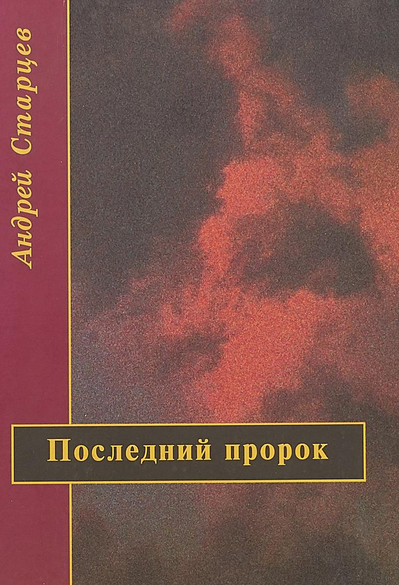 А.М.Старцев Последний пророк