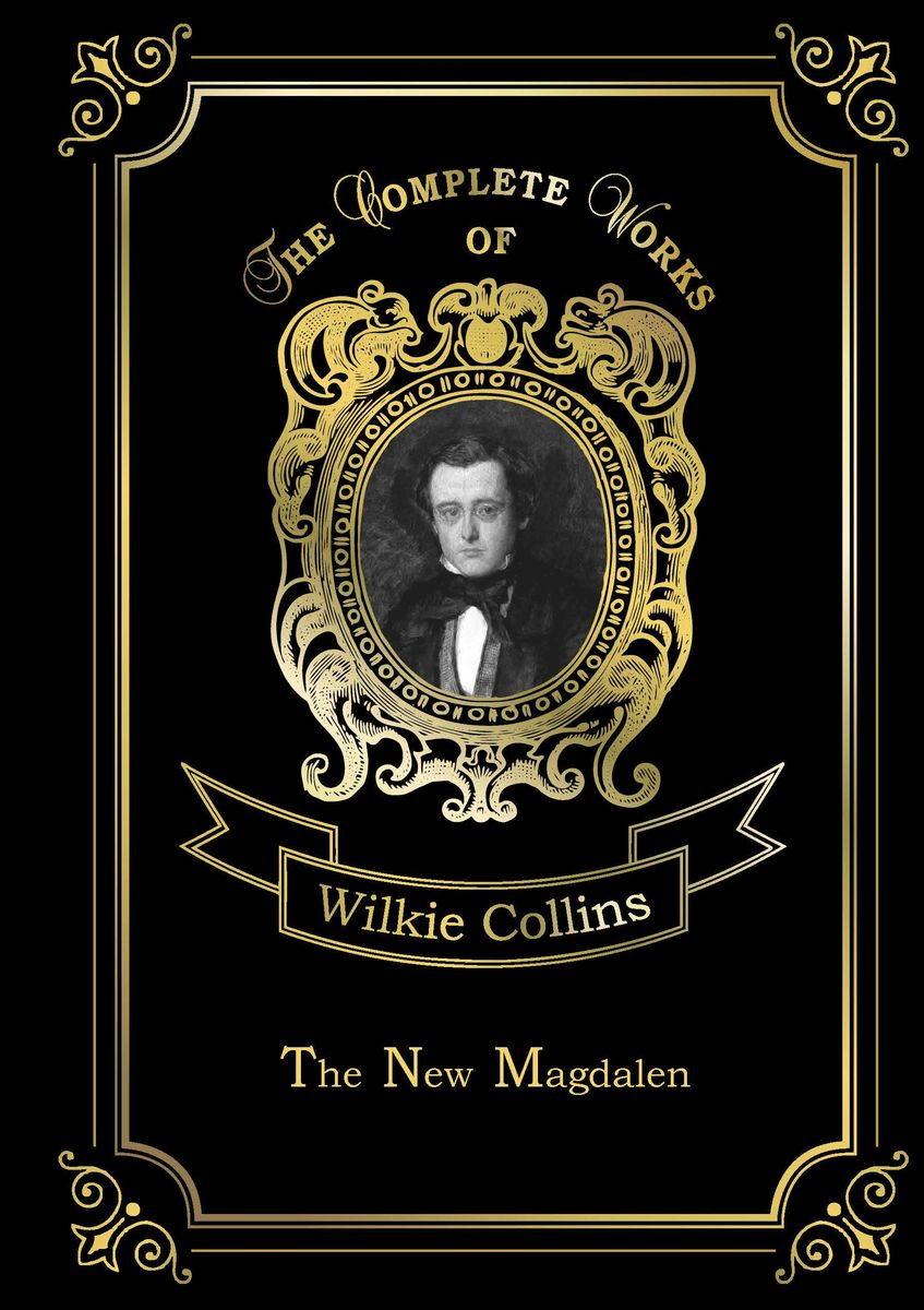 Wilkie Collins The New Magdalen wilkie collins the new magdalen