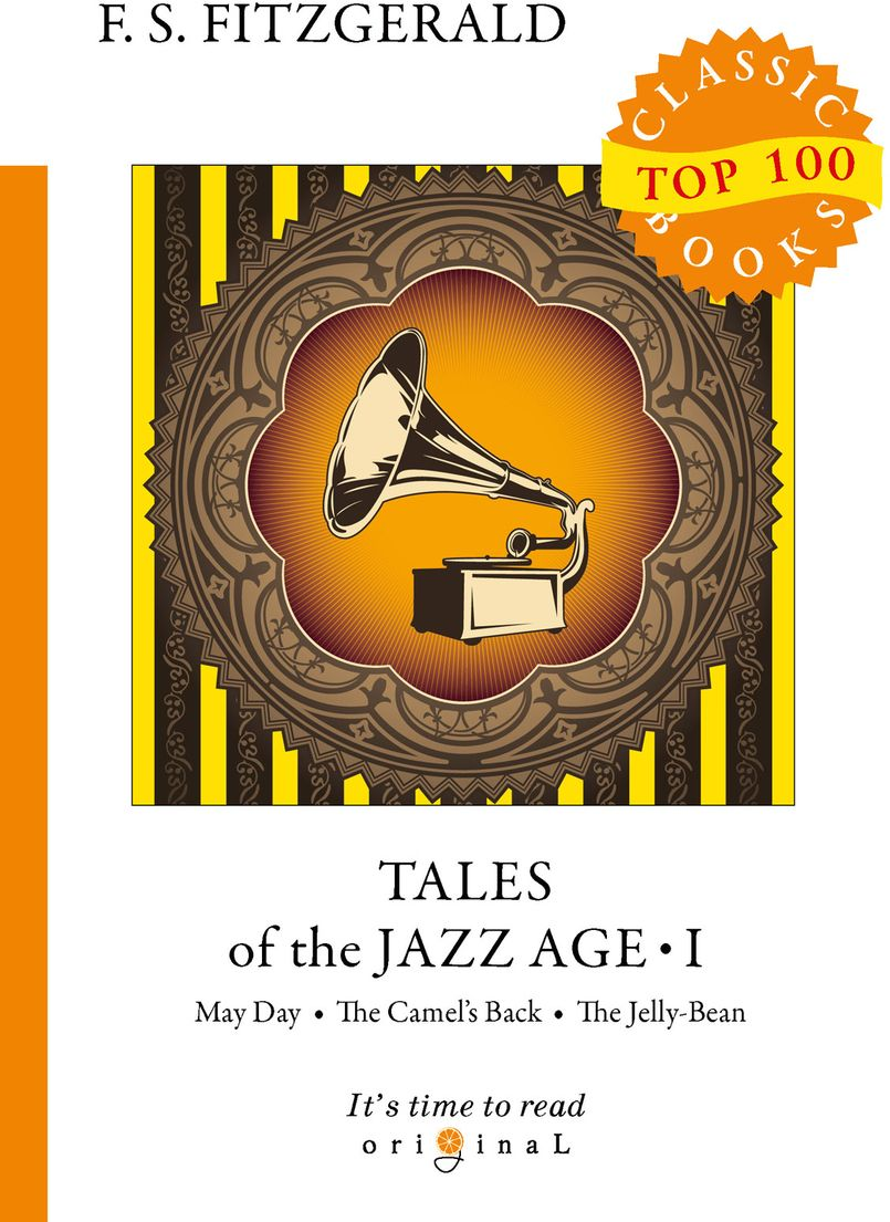 F. S. Fitzgerald Tales of the Jazz Age I f scott fitzgerald tales of the jazz age