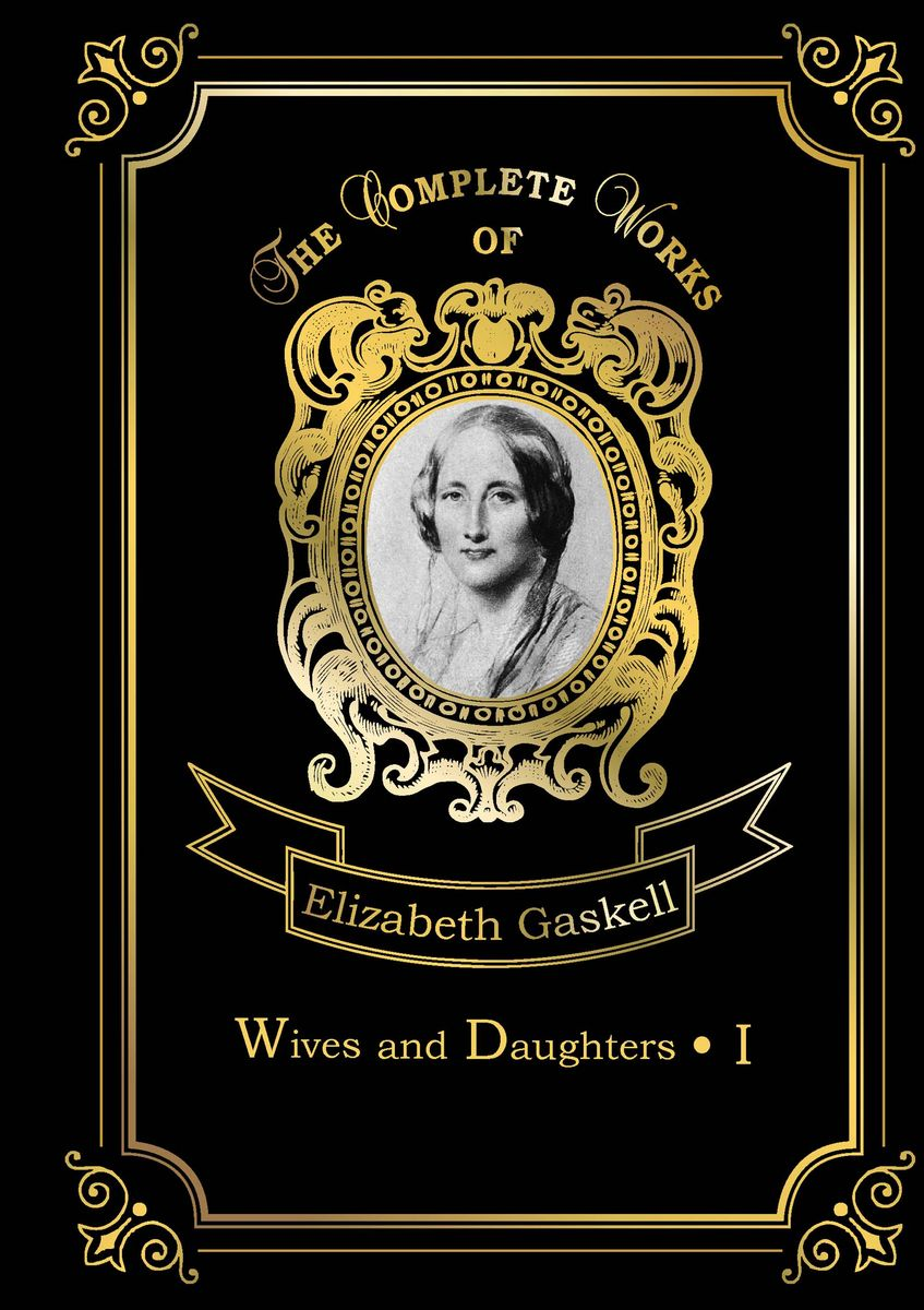 У. С. Gaskell Wives and Daughters I