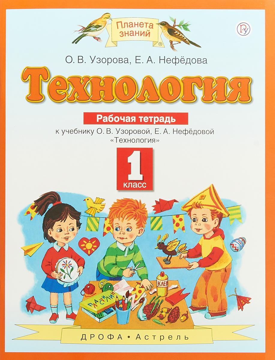 О. В. Узорова, Е. А. Нефёдова Технология. 1 класс. Рабочая тетрадь. К учебнику О. В. Узоровой, Е. А. Нефедовой