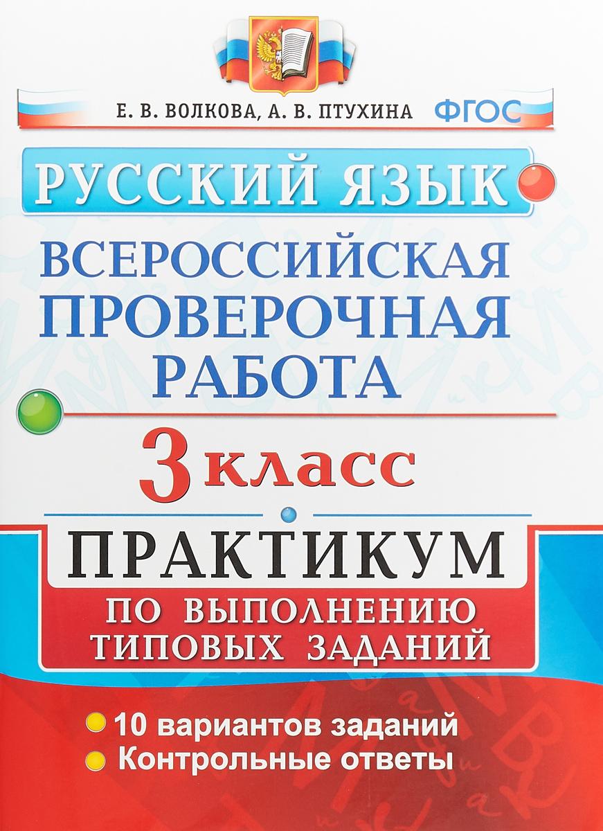 Е. В. Волкова, А. В. Птухина Русский язык. 3 класс. Всероссийская проверочная работа. Практикум по выполнению типовых заданий