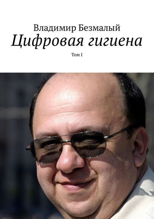Безмалый Владимир Федорович Цифровая гигиена. Том I