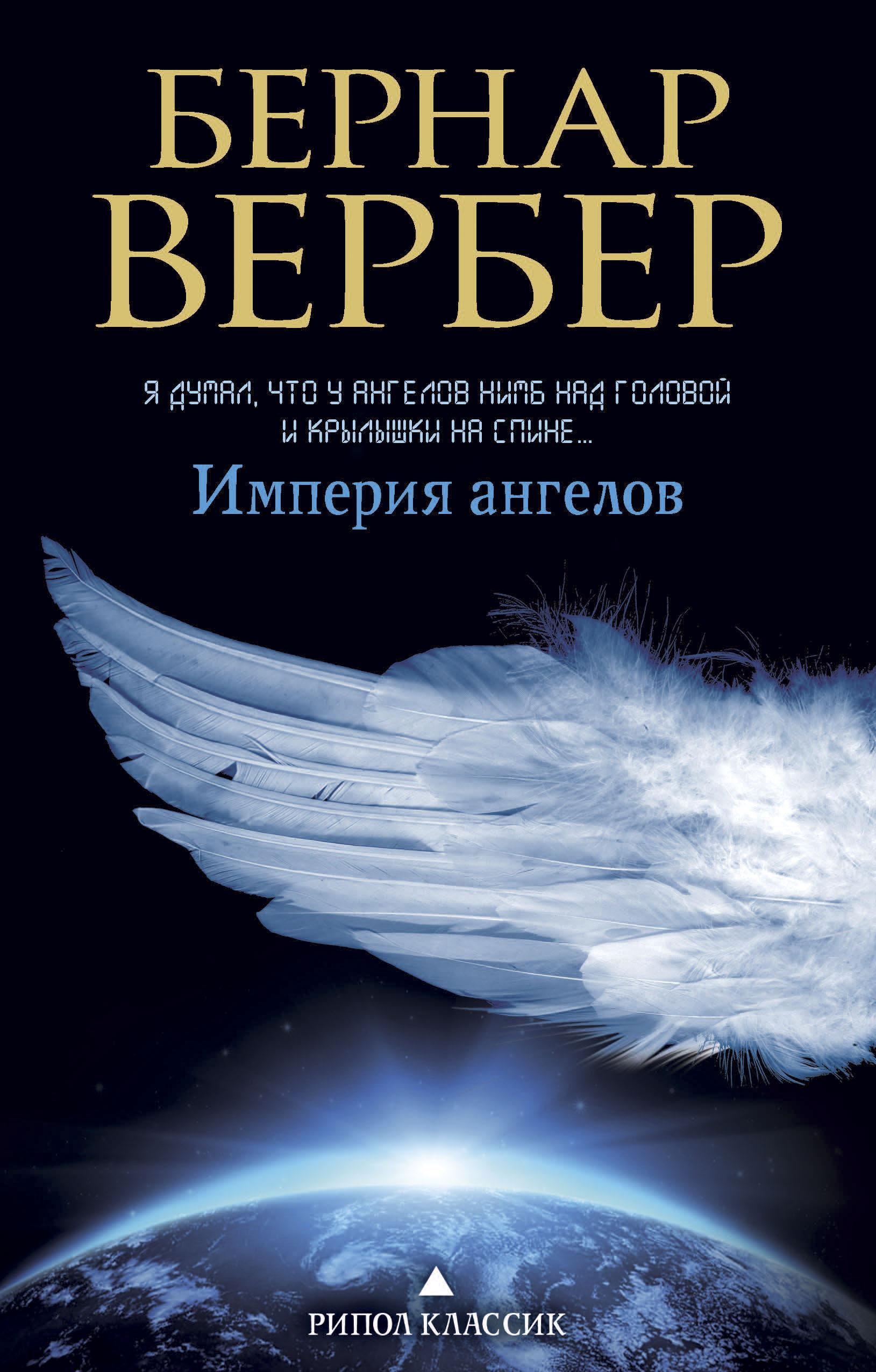 Бернар Вербер Империя ангелов