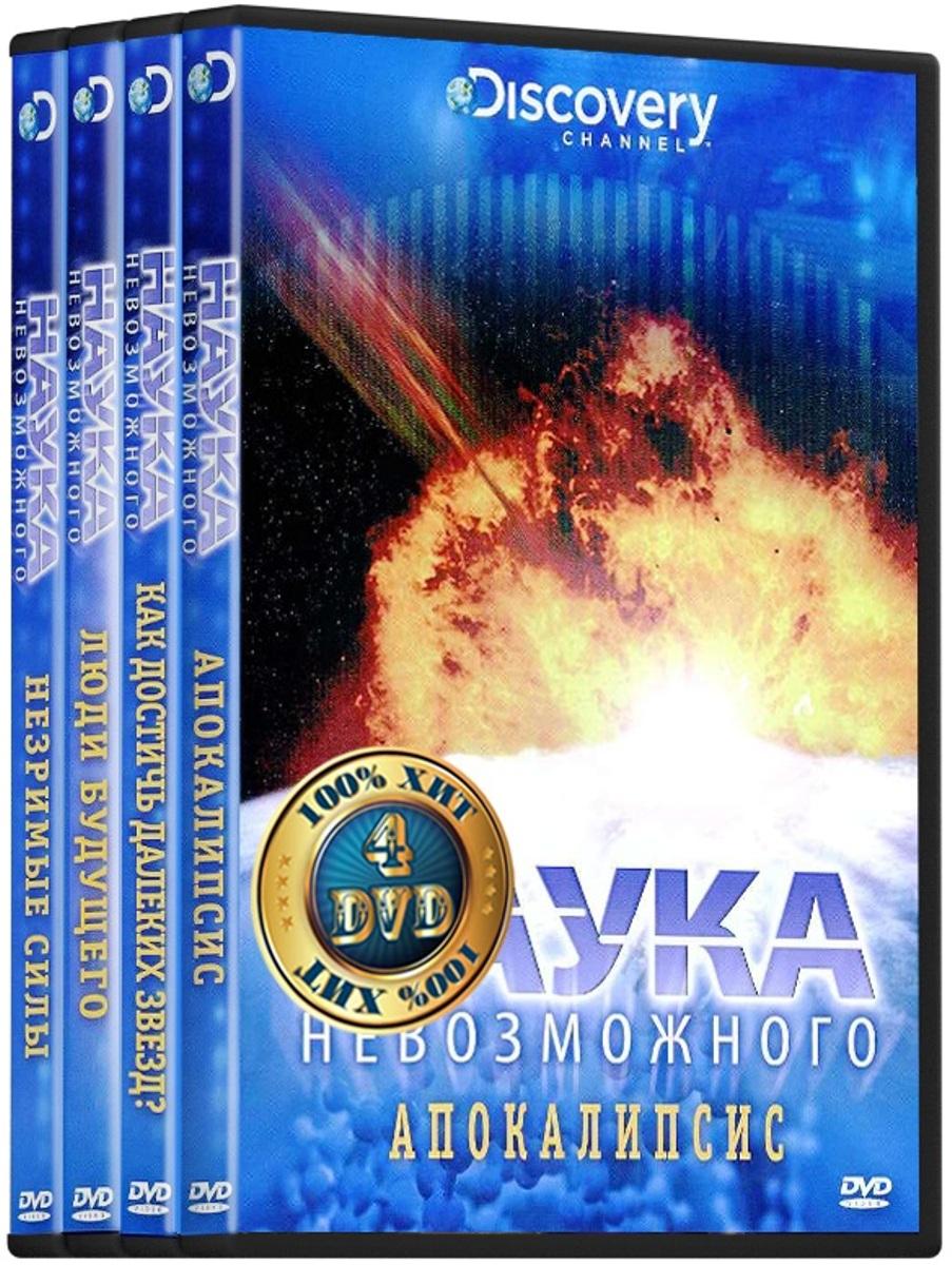 Discovery. Наука невозможного (4 DVD) discovery настоящие люди х 4 dvd