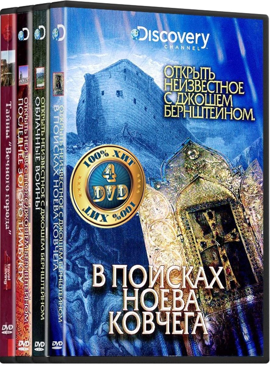 Discovery. Открыть неизвестное (4 DVD) discovery настоящие люди х 4 dvd
