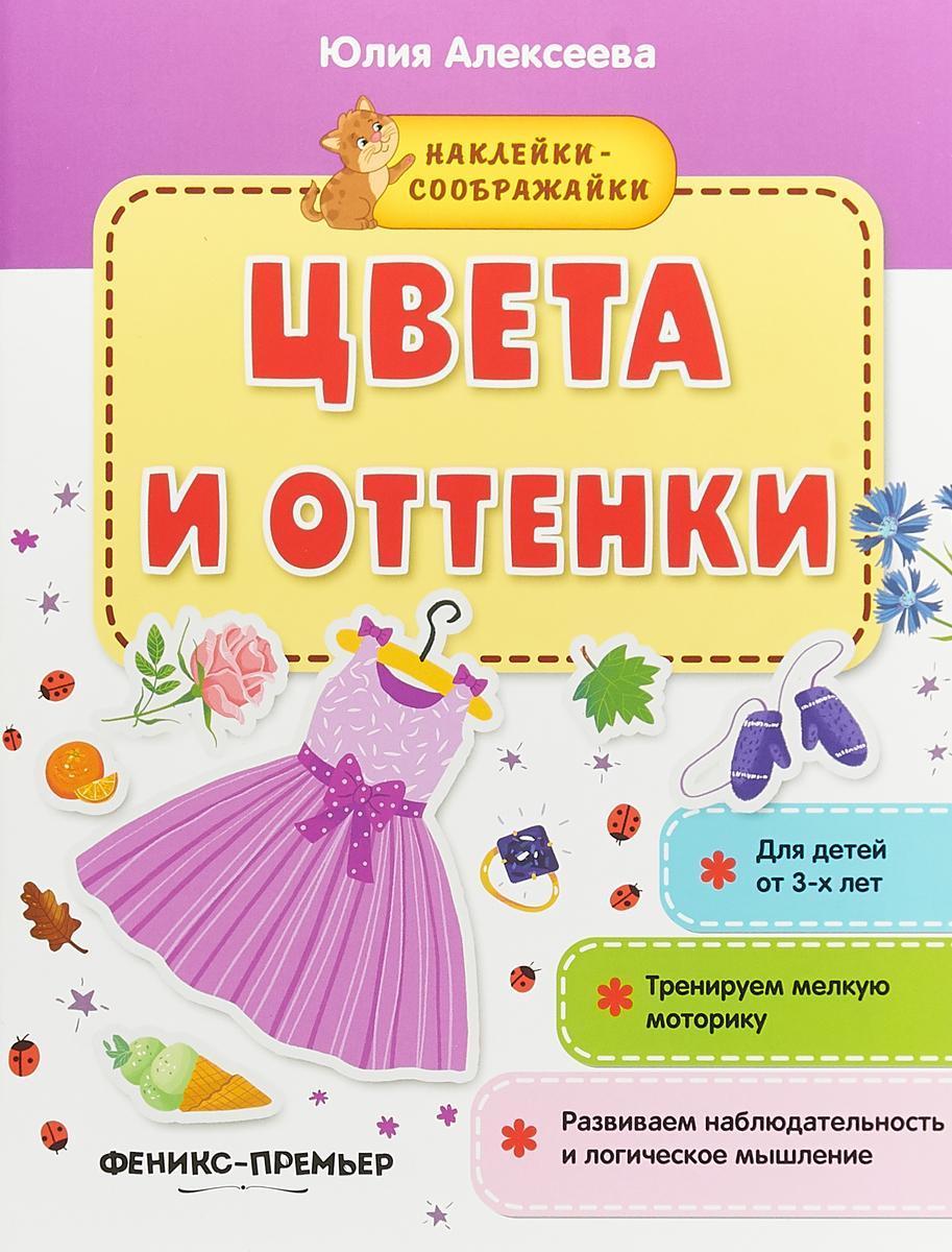 Юлия Алексеева Цвета и оттенки. Наклейки-соображайки цены онлайн