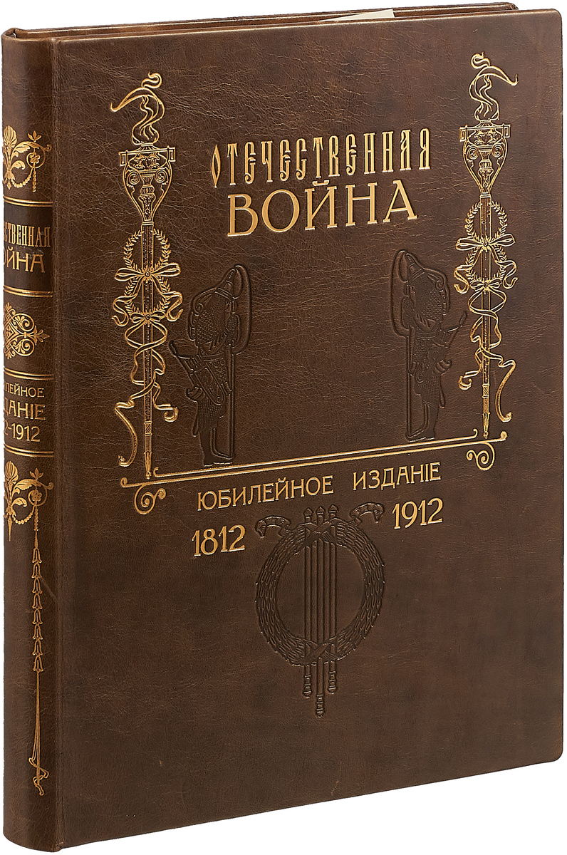 Отечественная война. Юбилейное издание. 1812-1912 гг.