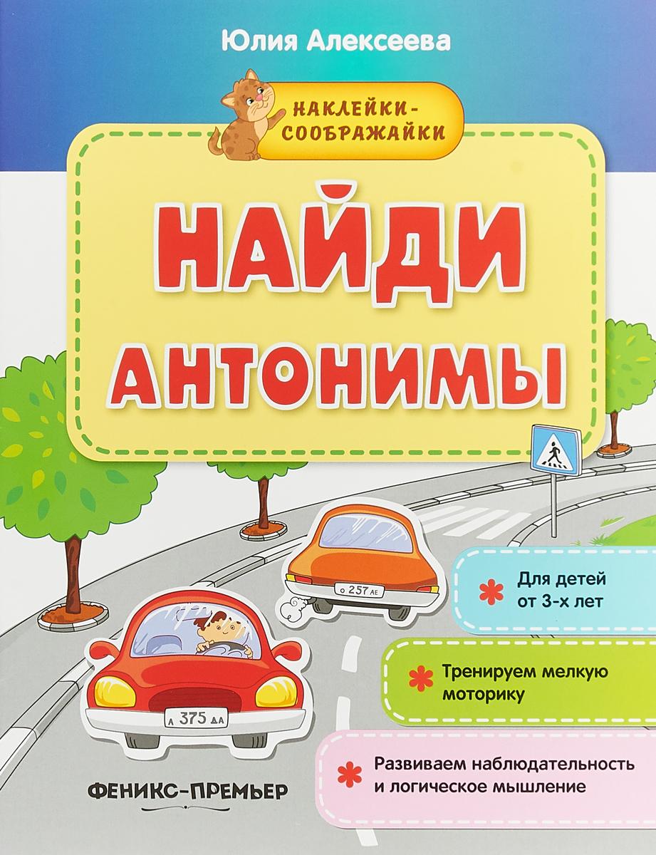 Юлия Алексеева Найди антонимы. Наклейки-сооброжалки цены онлайн