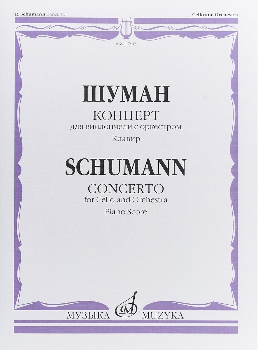 Р. Шуман Шуман. Концерт для виолончели с оркестром. Клавир р шуман сказки op 132