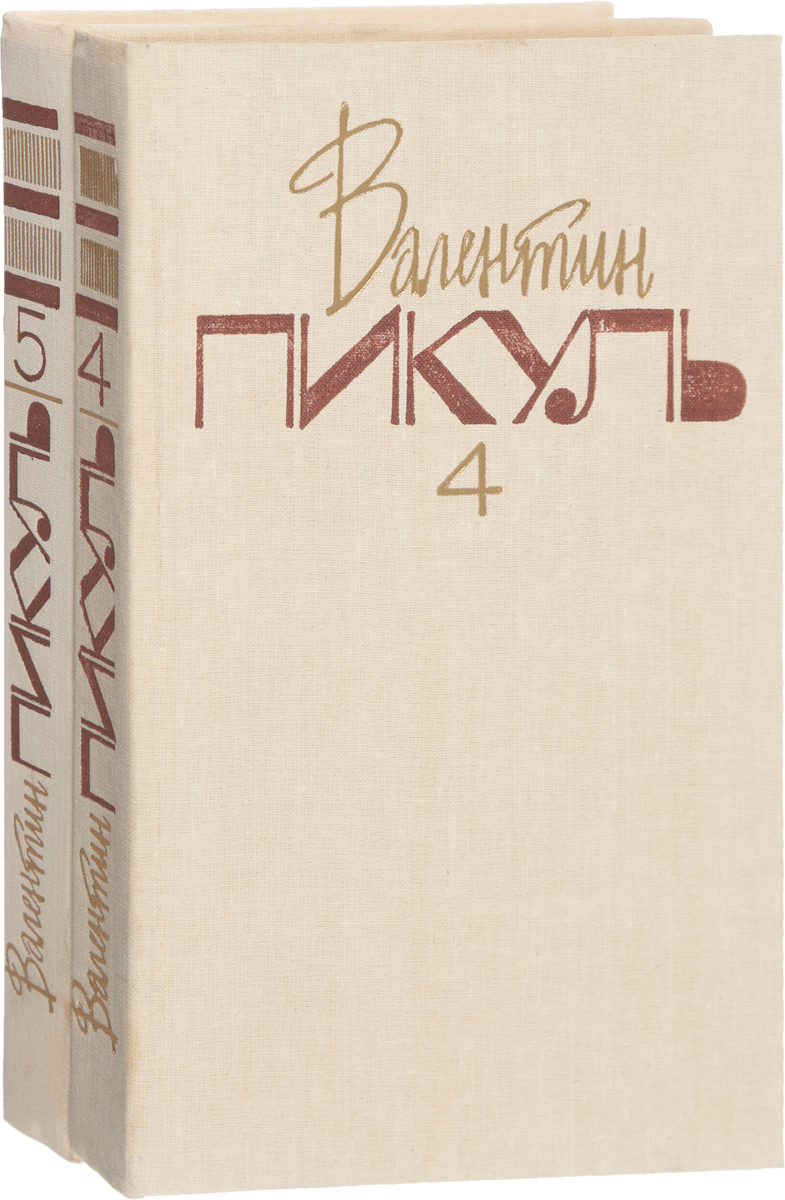 Пикуль В. Валентин Пикуль. Собрание сочинений. В 20 томах. Тома 4 - 5. Из тупика (комплект из 2 книг)