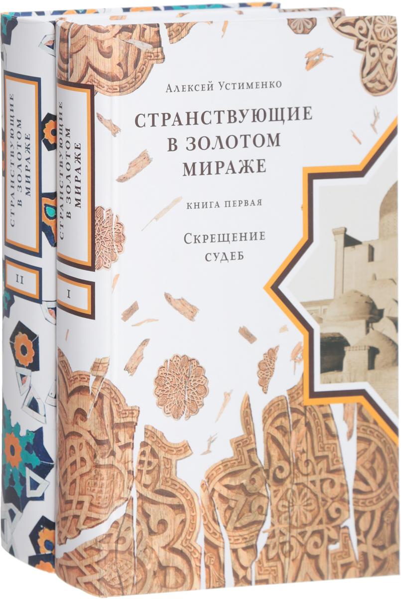 Устименко А. Странствующие в золотом мираже (комплект из 2 книг)
