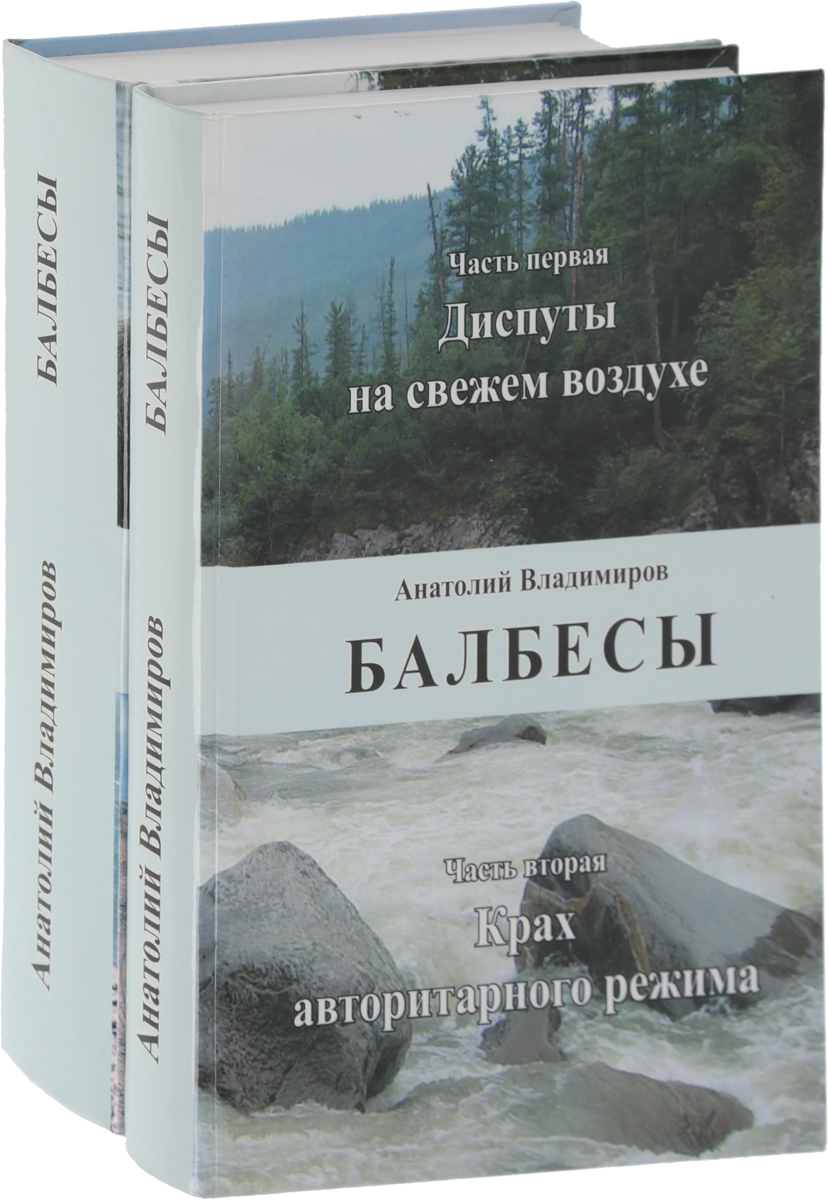 Анатолий Владимиров Балбесы (комплект из 2 книг)