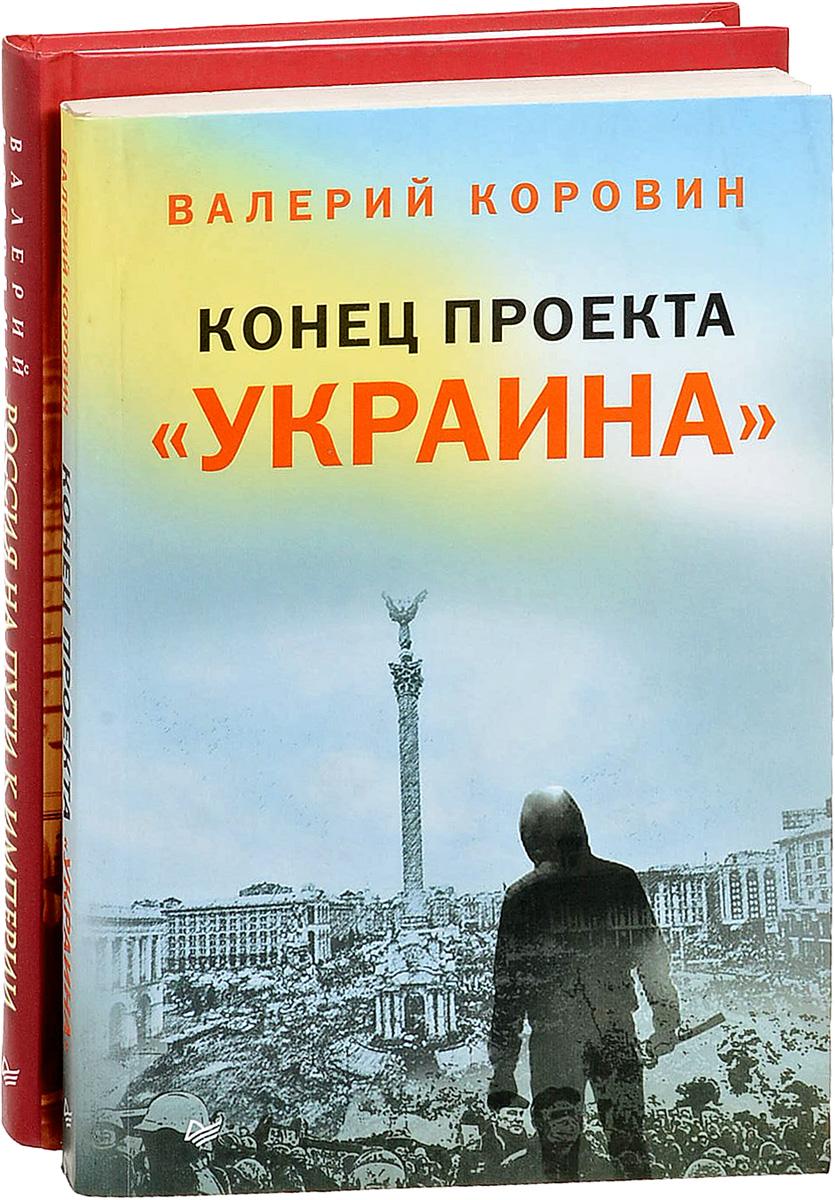 Валерий Коровин Конец проекта Украина. Россия на пути к империи (комплект из 2 книг)