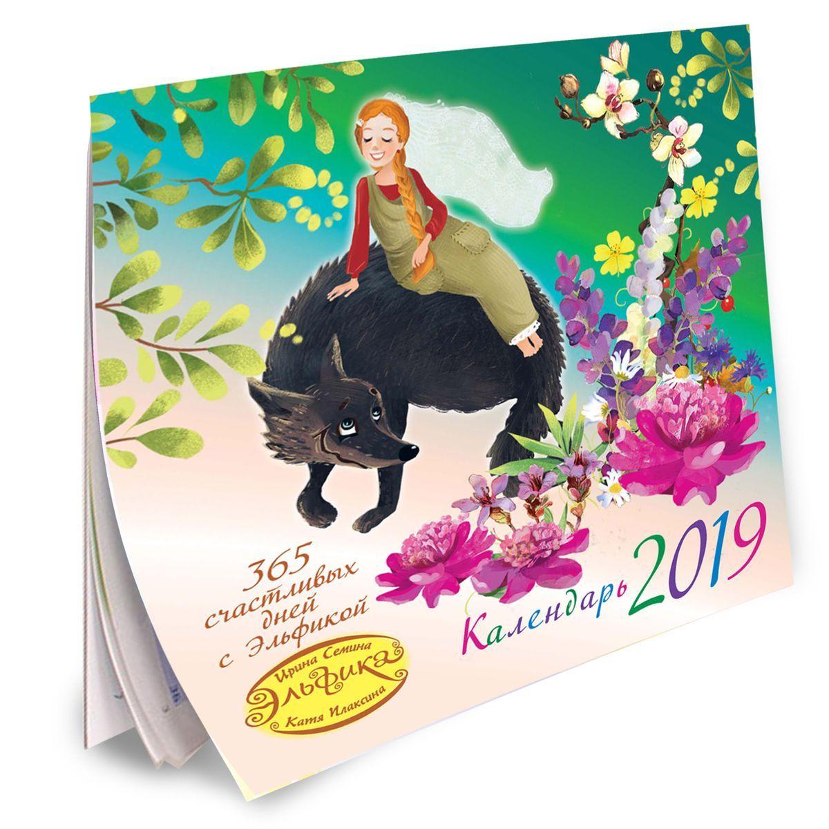 купить 365 счастливых дней с Эльфикой. Календарь на 2019 год по цене 235 рублей