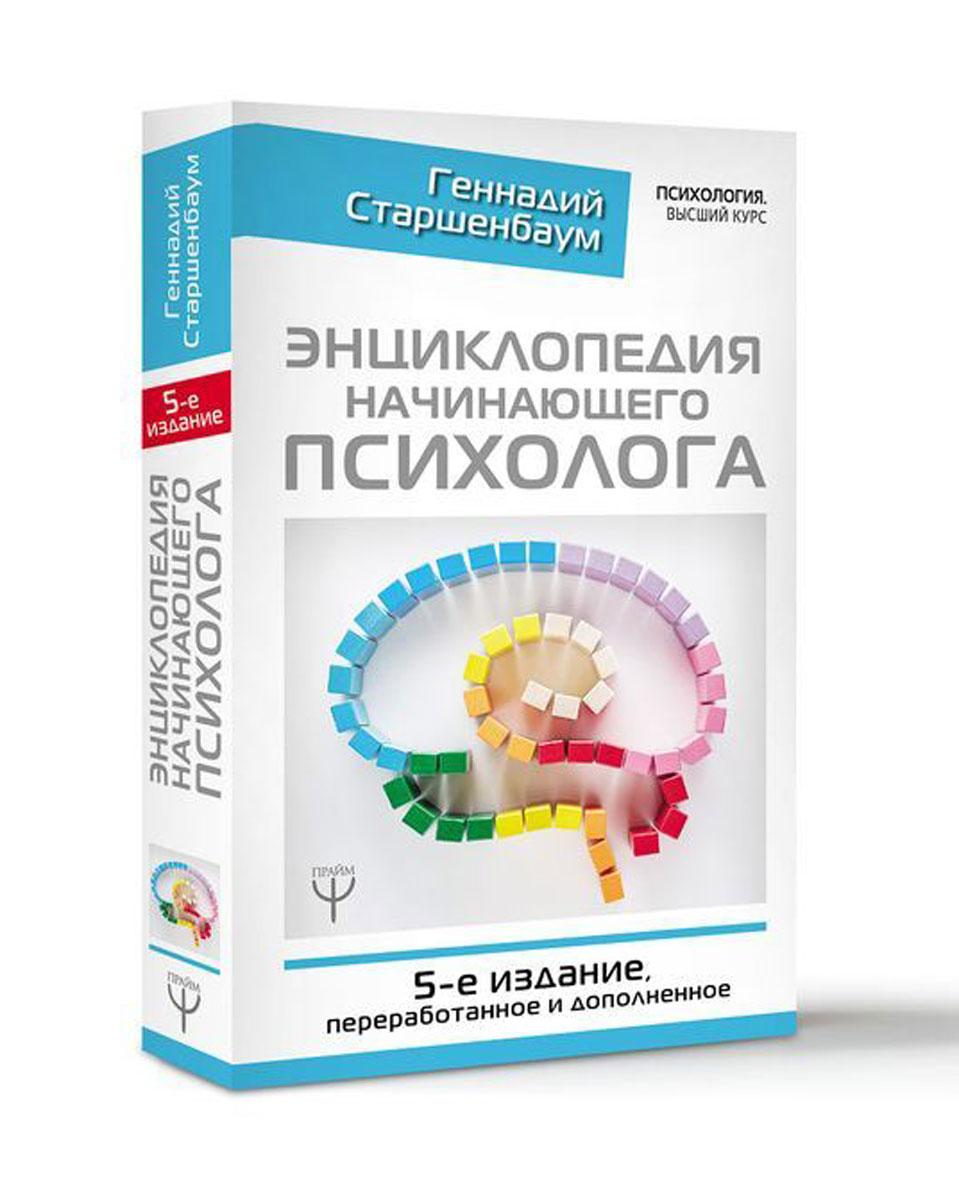 Геннадий Старшенбаум Энциклопедия начинающего психолога