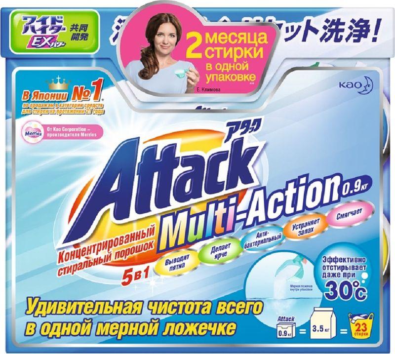 Стиральный порошок Attack Multi-Action, концентрированный, с кислородным пятновыводителем, 0,9 кг концентрированный универсальный стиральный порошок attack multi action с активным кислородным пятновыводителем и кондиционером 0 9 кг
