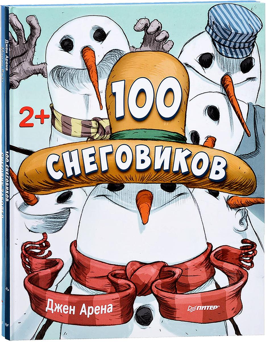 100 снеговиков. Снеговик заболел (комплект из 2 книг)
