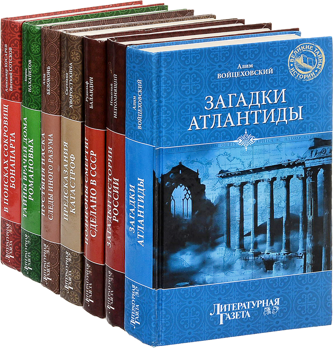 """Серия """"Великие тайны истории"""" (комплект из 7 книг)"""