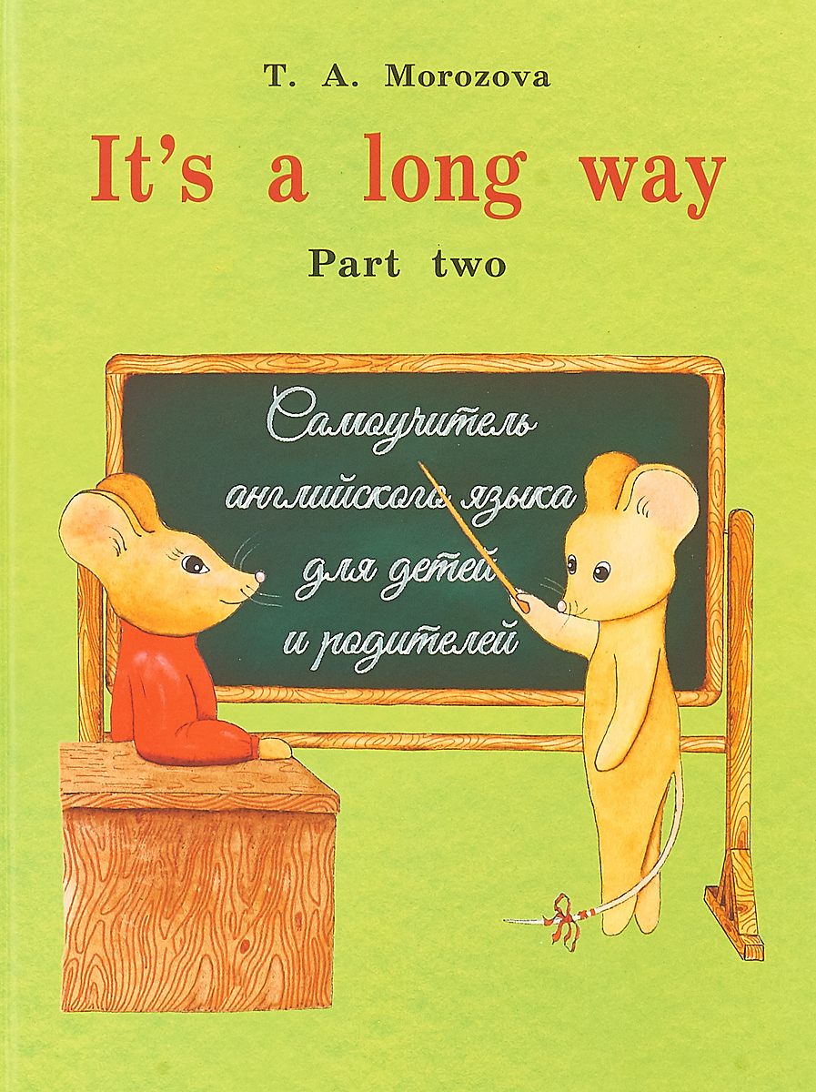 Т. Морозова It`s a Long Way. Самоучитель английского язык для детей и родителей. Часть 2 цены