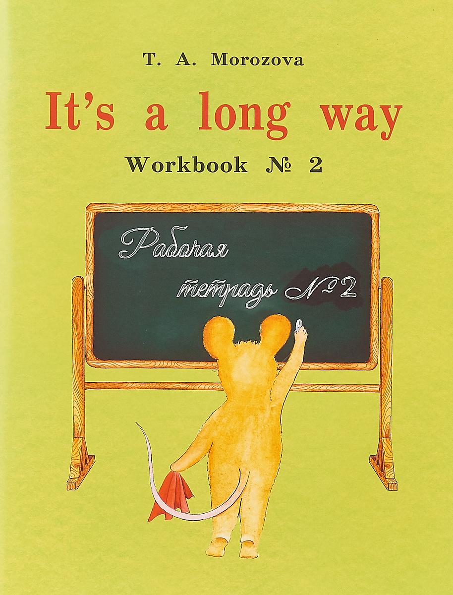 Т. Морозова It`s a Long Way: Workbook №2 / Самоучитель английского языка для детей и родителей. Рабочая тетрадь №2 цены