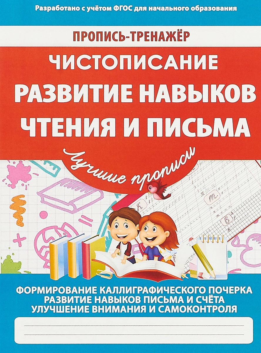 В. Ивлева Чистописание. Развитие навыков чтения и письма. Пропись-тренажер цена в Москве и Питере