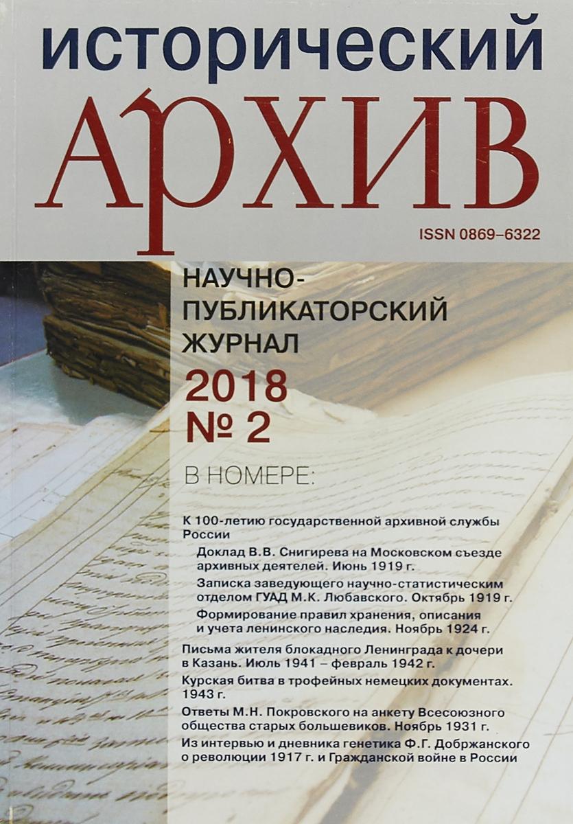Исторический архив, №2, 2018 исторический архив 1 2018