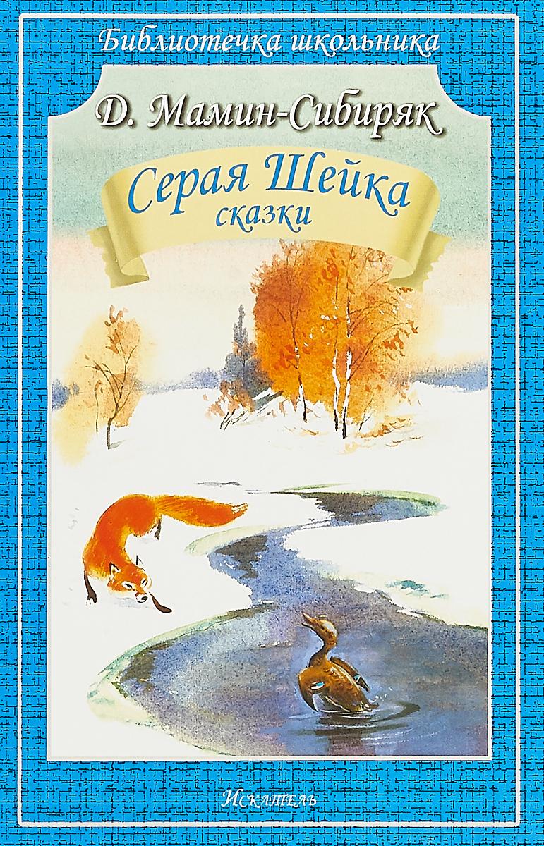 цены на Д. Мамин-Сибиряк Серая Шейка. Сказки  в интернет-магазинах