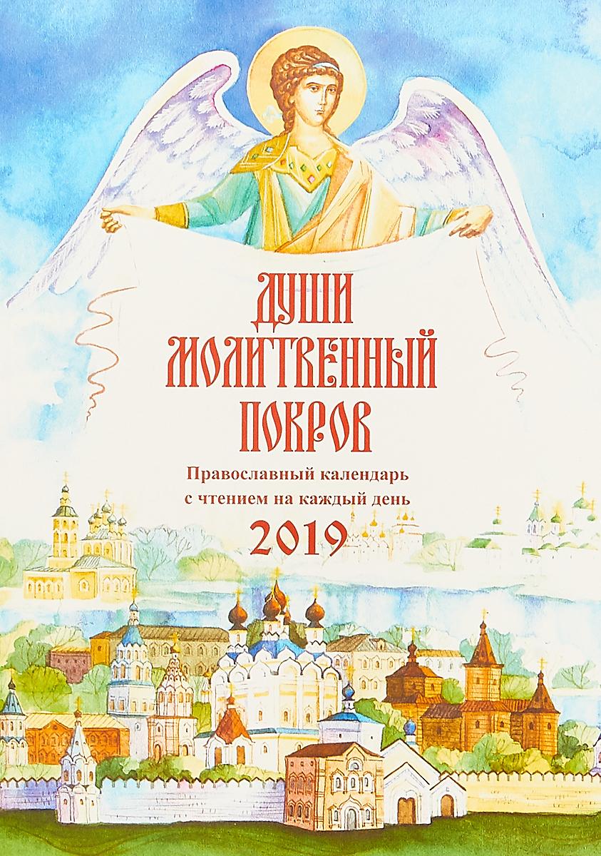 Души молитвенный покров. Календарь на 2019 год. С чтением на каждый день Календарь