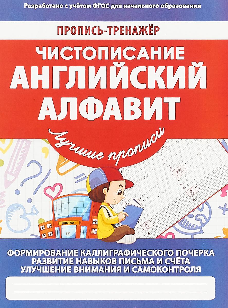 В. Ивлева Чистописание. Английский алфавит. Пропись-тренажер цена в Москве и Питере