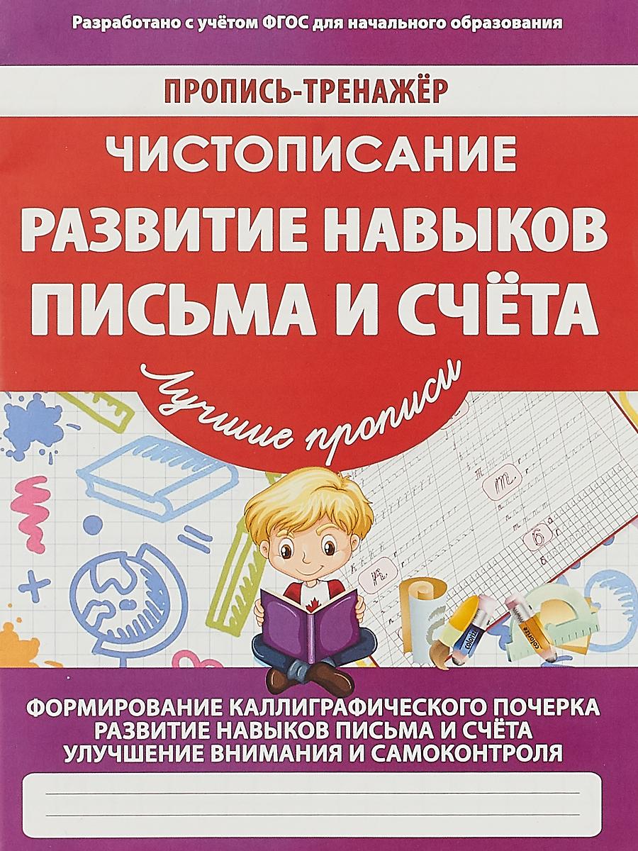 В. Ивлева Чистописание. Развитие навыков письма и счёта. Пропись-тренажер цена в Москве и Питере