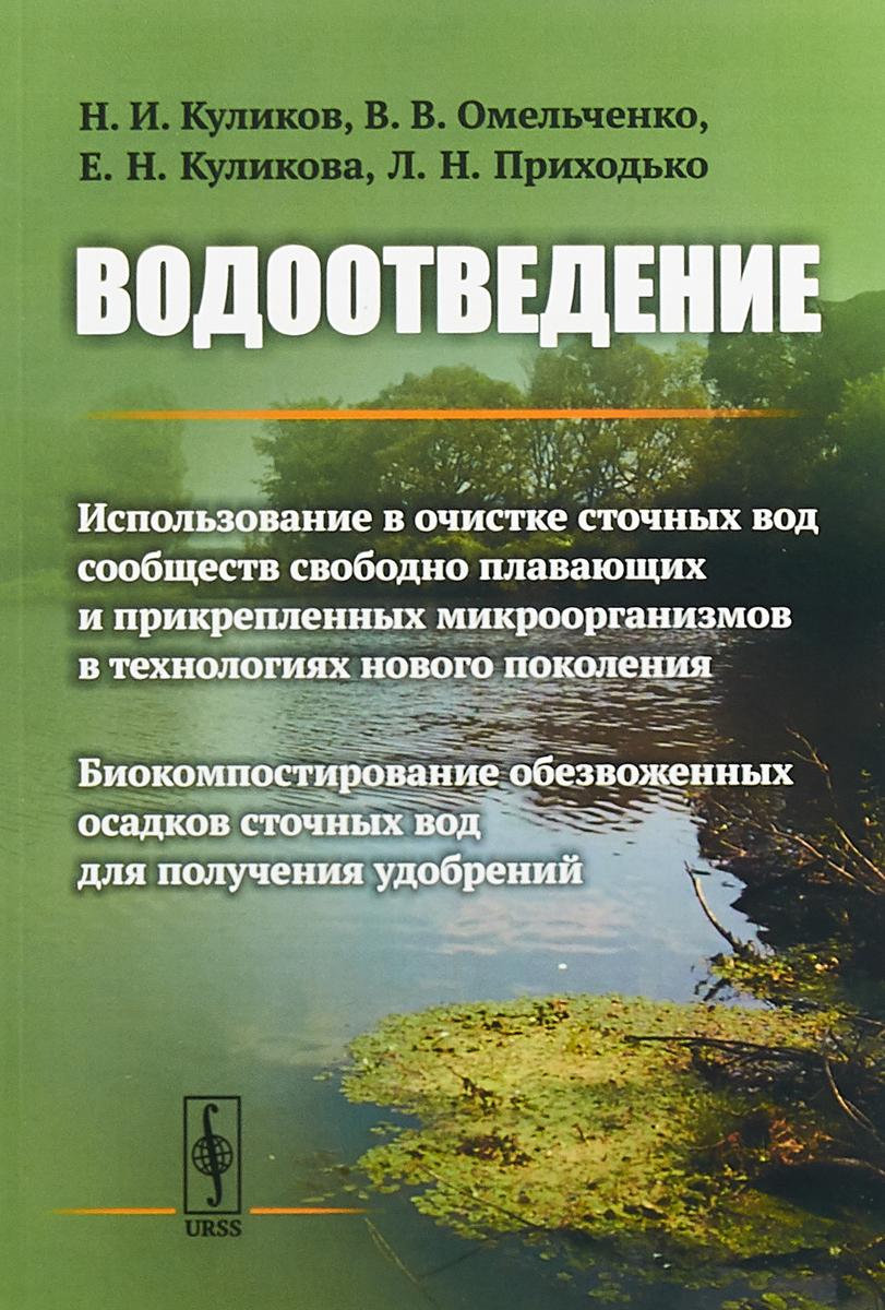 Н. И. Куликов, В. В. Омельченко, Е. Н. Куликова, Л. Н. Приходько Водоотведение