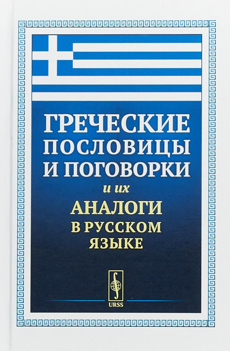 Т.В Кокурина Греческие пословицы и поговорки и их аналоги в русском языке