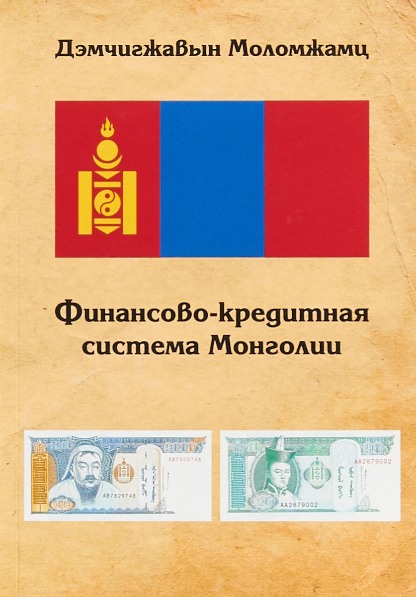 Дэмчигжавым Моломжамц Финансово-кредитная система Монголии