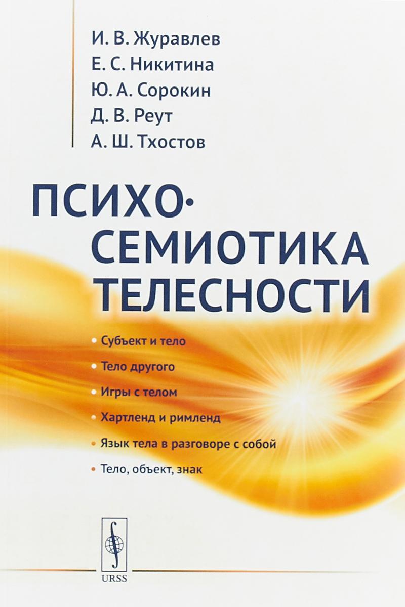 Психосемиотика телесности | Журавлев И. В., Никитина Е. С.