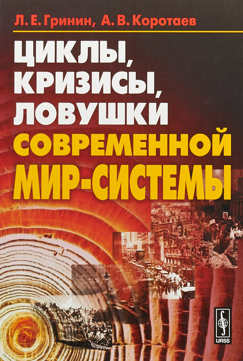 Циклы, кризисы, ловушки современной Мир-Системы | Коротаев А. В., Гринин Л. Е.